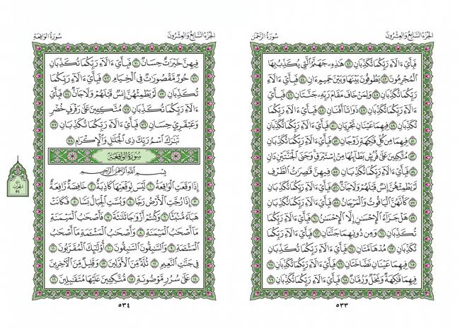 صفحه 533 قران (سوره الرحمن) - استخاره با قران