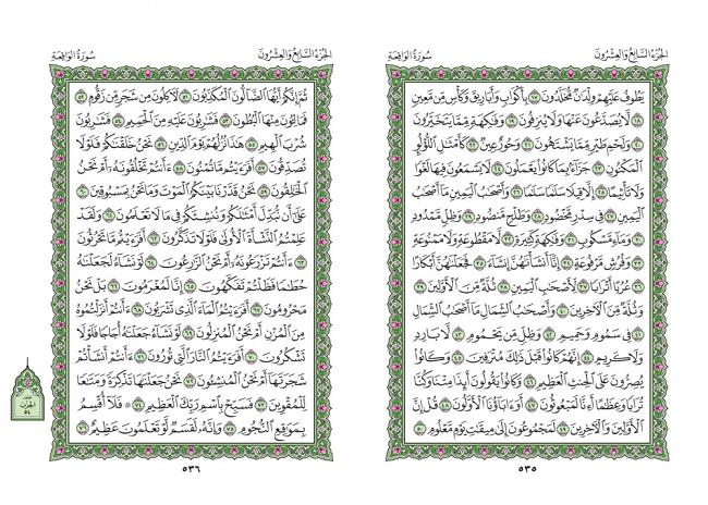 صفحه 535 قران (سوره واقعه) - استخاره با قران