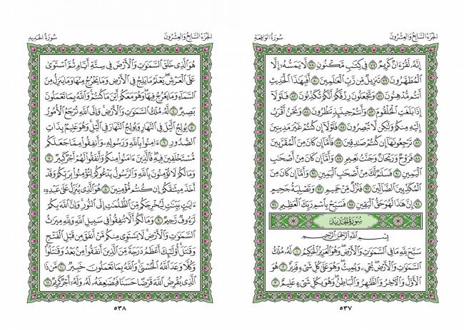 صفحه 537 قران (سوره واقعه) - استخاره با قران