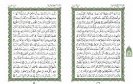 صفحه 539 قران (سوره حدید) – استخاره با قران