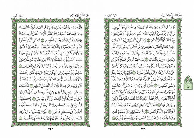 صفحه 539 قران (سوره حدید) - استخاره با قران