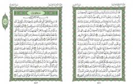 صفحه 541 قران (سوره حدید) – استخاره با قران