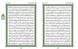 صفحه 543 قران (سوره مجادله) – استخاره با قران