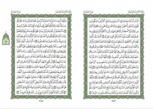 صفحه 543 قران (سوره مجادله) - استخاره با قران