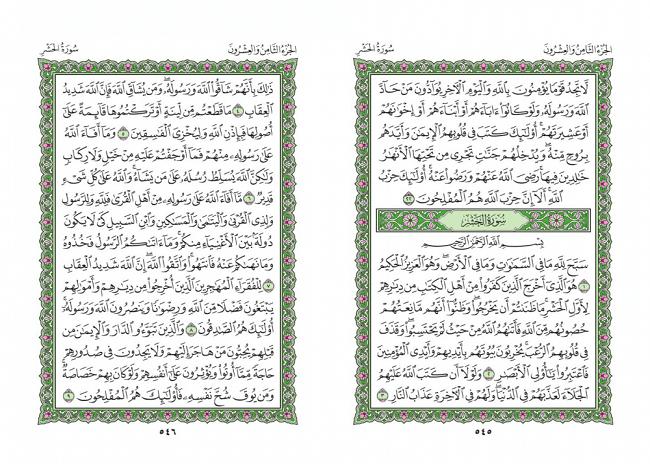 صفحه 545 قران (سوره مجادله) - استخاره با قران