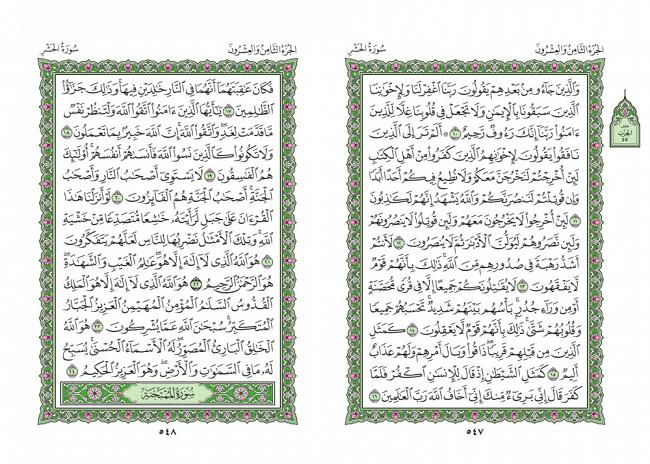 صفحه 547 قران (سوره حشر) - استخاره با قران