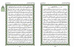 صفحه 549 قران (سوره ممتحنه) – استخاره با قران