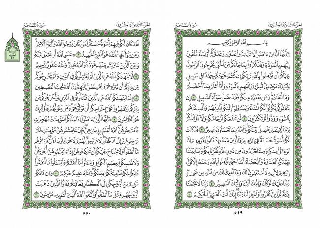 صفحه 549 قران (سوره ممتحنه) - استخاره با قران