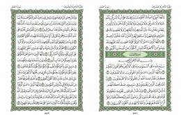 صفحه 551 قران (سوره ممتحنه) – استخاره با قران