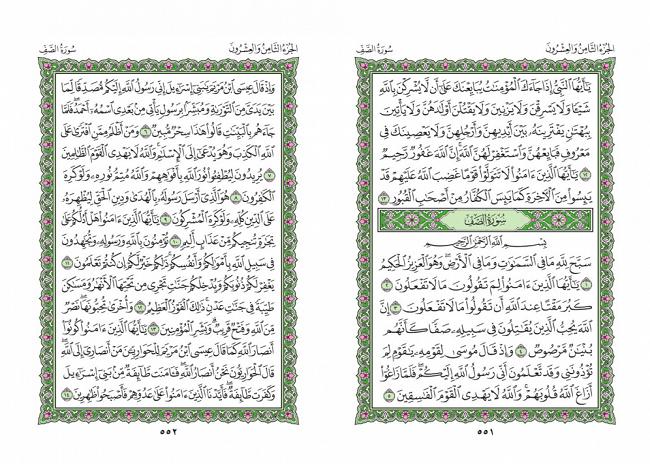صفحه 551 قران (سوره ممتحنه) - استخاره با قران