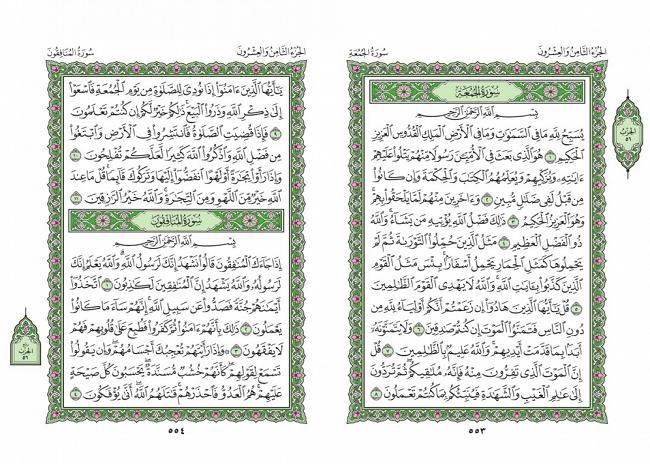 صفحه 553 قران (سوره جمعه) - استخاره با قران