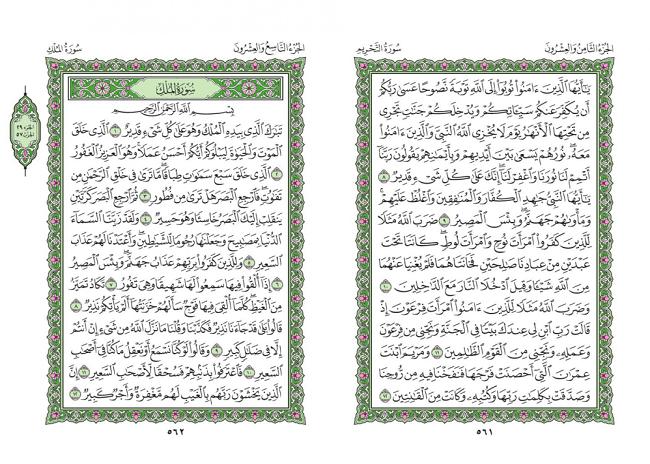 صفحه 561 قران (سوره تحریم) - استخاره با قران