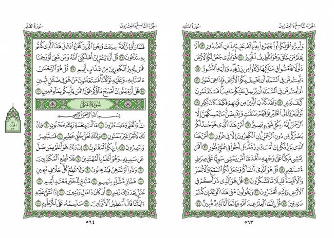 صفحه 563 قران (سوره ملک) - استخاره با قران