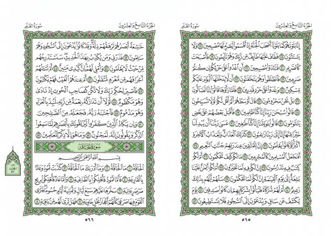 صفحه 565 قران (سوره قلم) - استخاره با قران