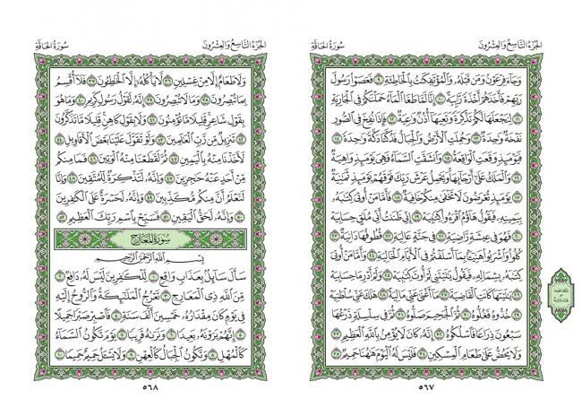 صفحه 567 قران (سوره حاقه) - استخاره با قران