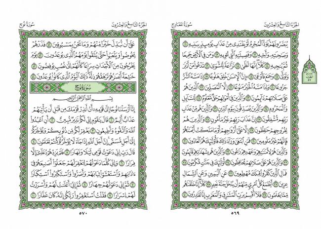 صفحه 569 قران (سوره معراج) - استخاره با قران