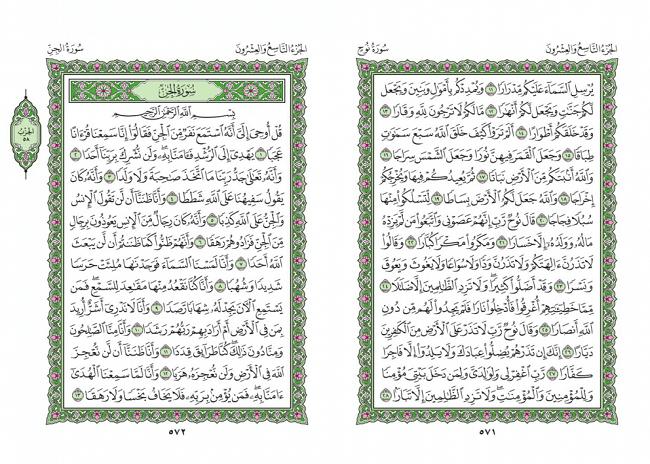 صفحه 571 قران (سوره نوح) - استخاره با قران