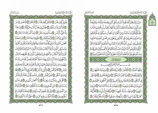 صفحه 575 قران (سوره مزمل) - استخاره با قران