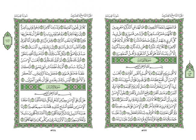 صفحه 577 قران (سوره مدثر) - استخاره با قران