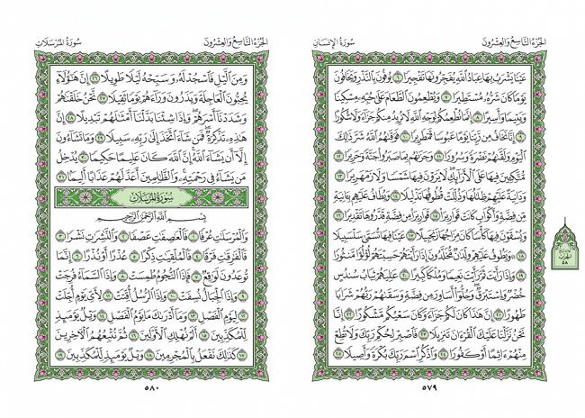 صفحه 579 قران (سوره انسان) - استخاره با قران