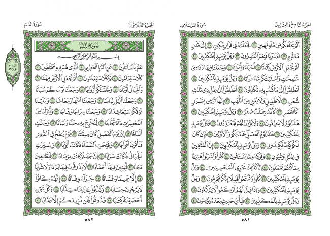 صفحه 581 قران (سوره مرسلات) - استخاره با قران