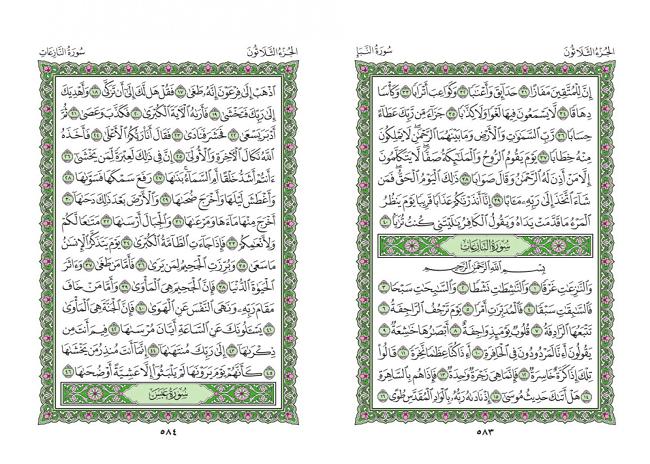 صفحه 583 قران (سوره نبا) - استخاره با قران