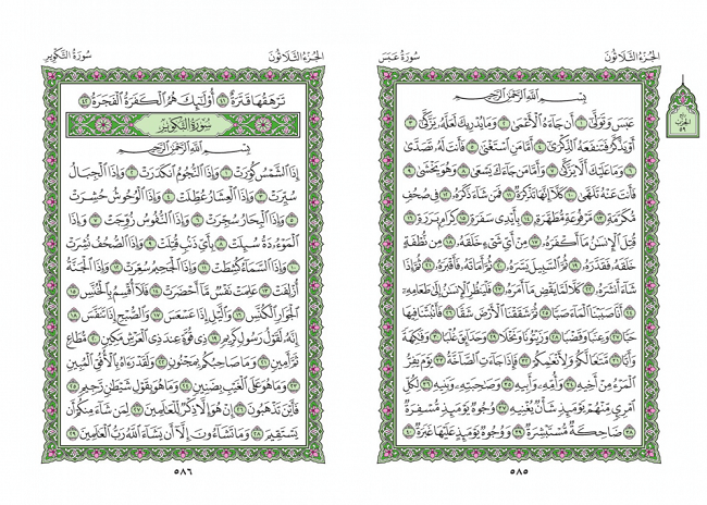 صفحه 585 قران (سوره عبس) - استخاره با قران