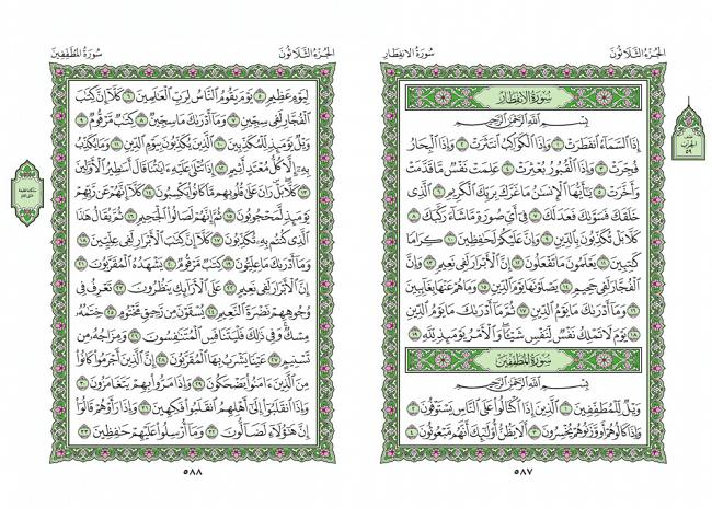 صفحه 587 قران (سوره انفطار) - استخاره با قران
