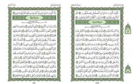 صفحه 589 قران (سوره مطففین) – استخاره با قران