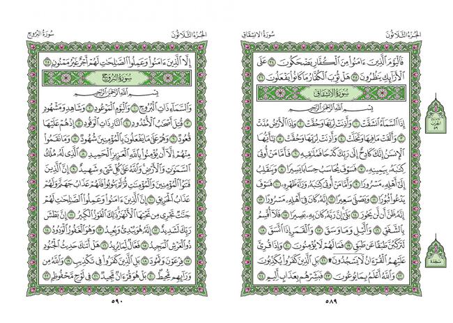 صفحه 589 قران (سوره مطففین) - استخاره با قران