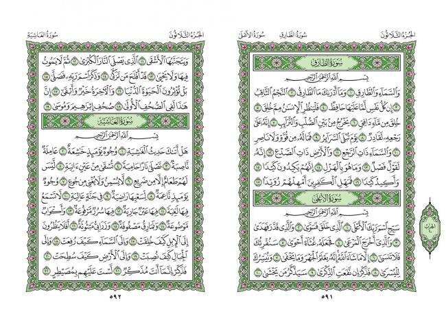 صفحه 591 قران (سوره طارق) - استخاره با قران