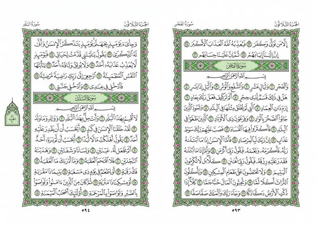 صفحه 593 قران (سوره فجر) - استخاره با قران