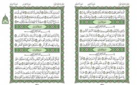 صفحه 597 قران (سوره تین) – استخاره با قران
