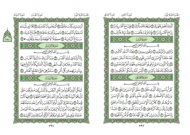 صفحه 597 قران (سوره تین) - استخاره با قران