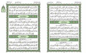 صفحه 599 قران (سوره بینه) – استخاره با قران