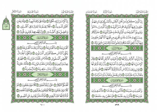 صفحه 599 قران (سوره بینه) - استخاره با قران