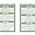 صفحه 603 قران (سوره کافرون) – استخاره با قران
