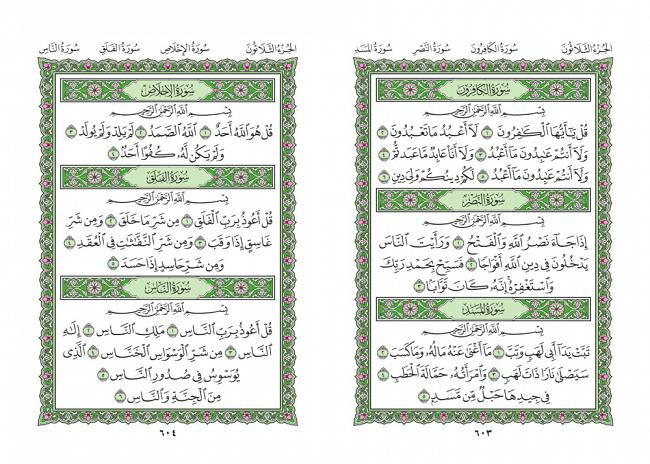 صفحه 603 قران (سوره کافرون) - استخاره با قران