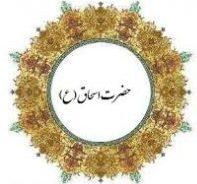 زندگی نامه حضرت اسحاق