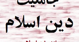 ازادی در اندیشه اسلامی
